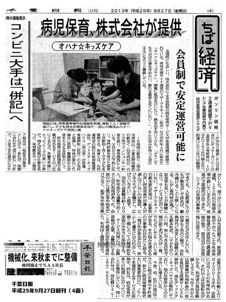 平成25年9月27日_千葉日報(朝刊)