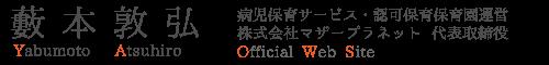 病児保育&認可保育所 地域No.1の子育て事業者を目指す株式会社マザープラネット代表 藪本敦弘(Yabumoto Atsuhiro) Official Web Site